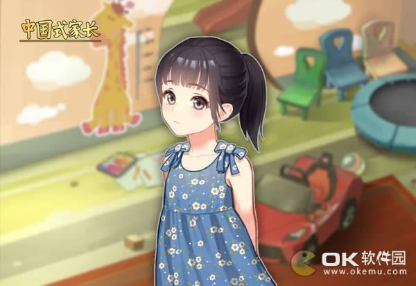 中国式家长女儿版1.29更新上线-已有玩家不需购买