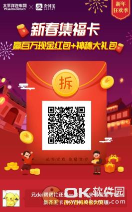 2019支付宝福禄寿喜财新五福上线