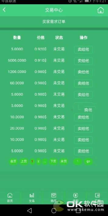 全民运动上线-走路赚钱每一币6元[图]