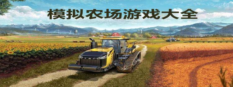 模拟农场游戏大全