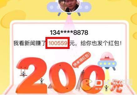 搜狐新闻资讯版赚钱上线-一天能赚最高100元[图]