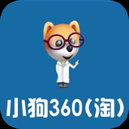 小狗360(淘)