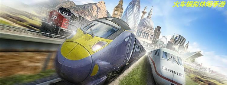 2019火车模拟休闲合集