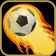 足球冲突全明星