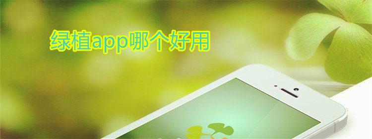 绿植app哪个好用