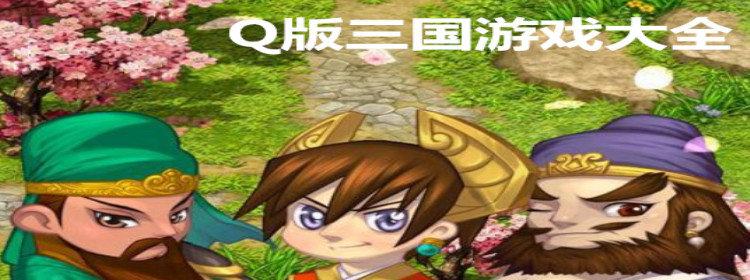 q版三国游戏大全