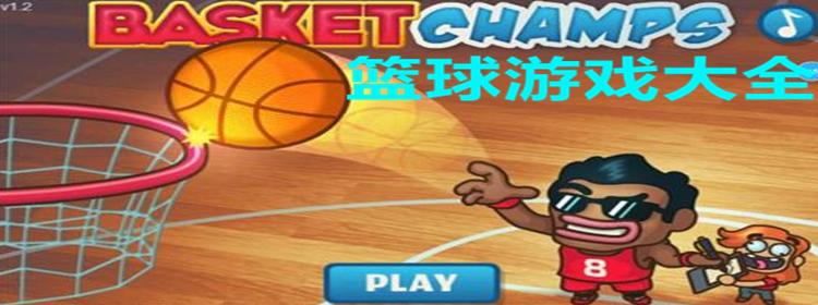 篮球类游戏哪个好玩