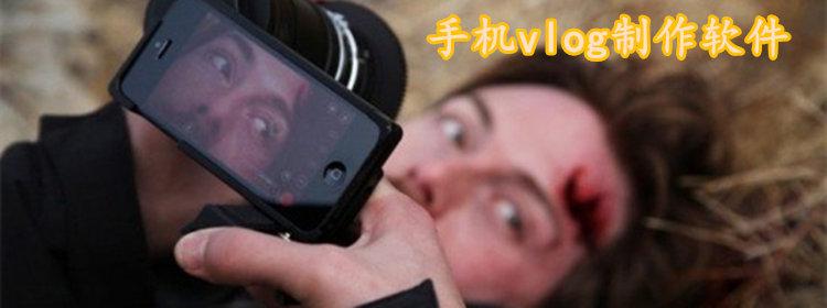 手机vlog制作软件