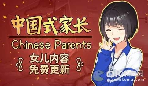 《中国式家长》1.0.3.5版本:推送女儿版内容