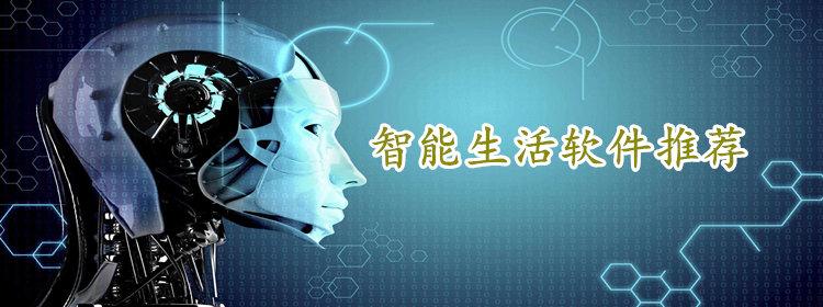智能生活軟件