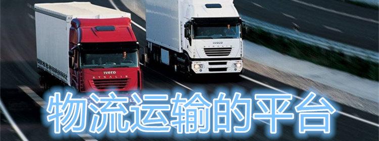 物流運輸的平臺