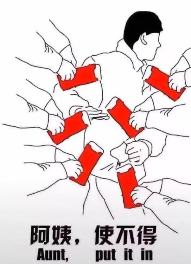 新年红包图:阿姨使不得