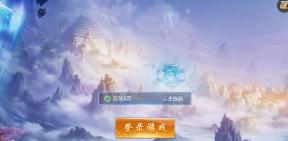 青云武动图4