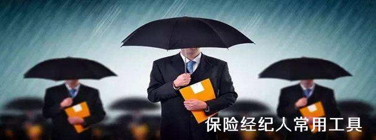 保险经纪人常用工具