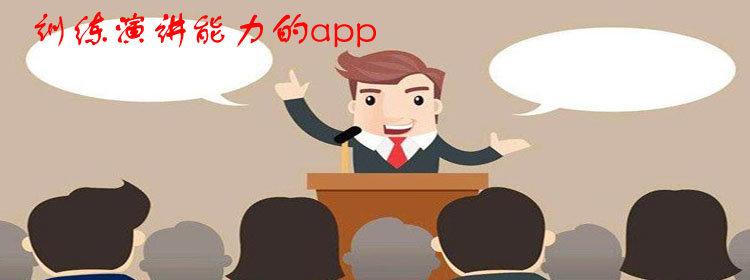 训练演讲能力app有哪些