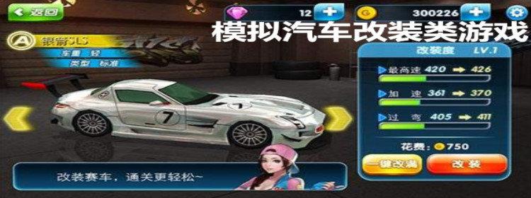 模拟汽车改装类游戏