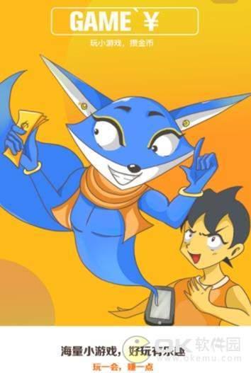 超级狐狸图2