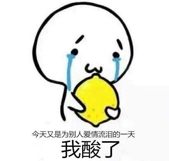 柠檬精:今天又是我为辨认爱情流泪的一天,我酸了图片