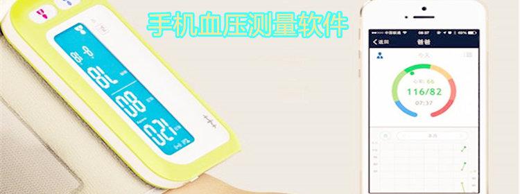 手机血压测量软件
