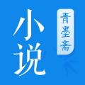 青墨斋小说阅读器