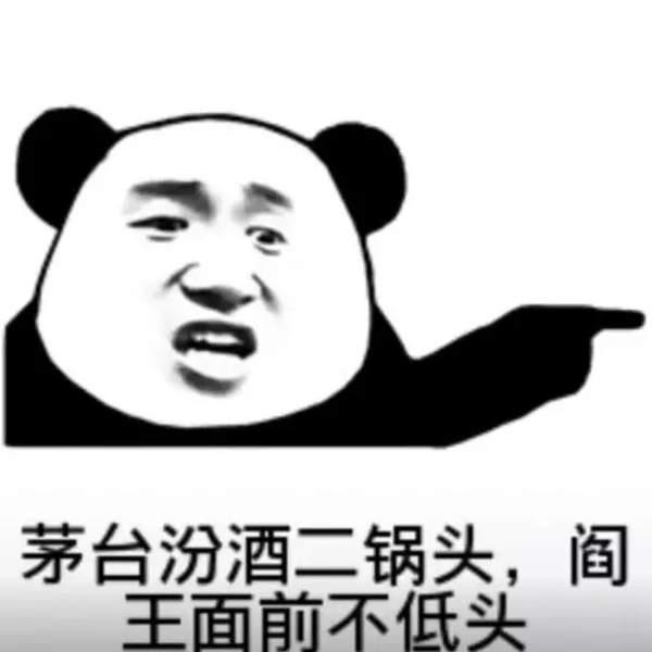 抖音茅台汾酒二锅头阎王面前不低头表情包-熊猫头喝酒表情包
