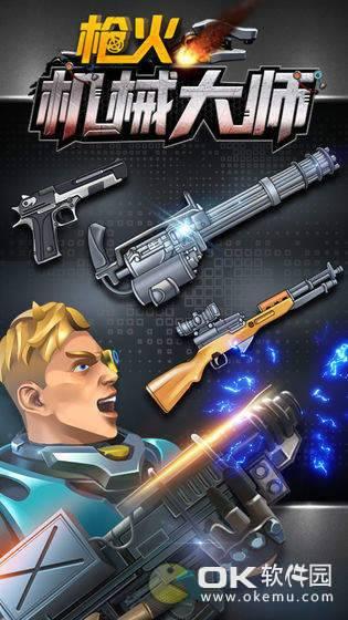 枪火机械大师图3