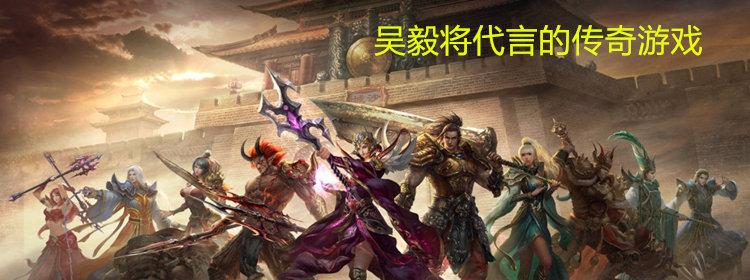 吳毅將代言的傳奇游戲
