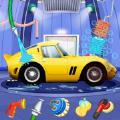超級汽車清洗站