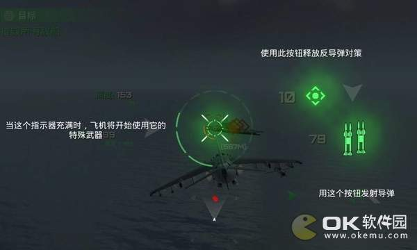 守护领空英雄图1