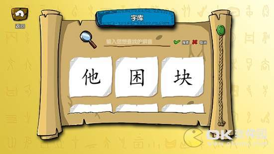 学懂汉字图1