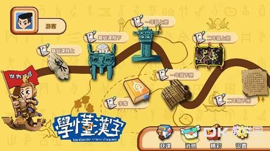 学懂汉字图2