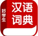 好學生漢語詞典