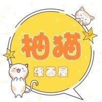 柚貓漫畫屋
