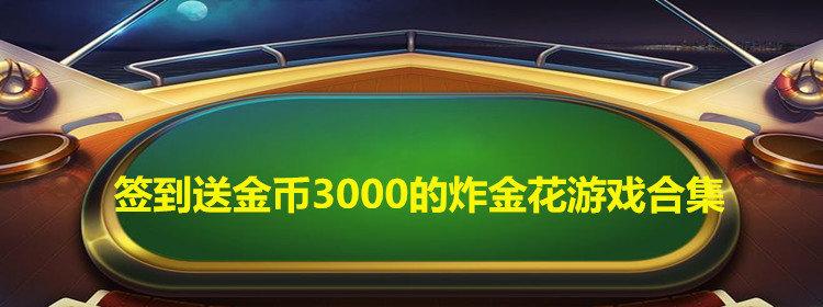 簽到送金幣3000的炸金花游戲合集