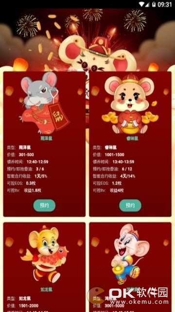 祥瑞子鼠图3