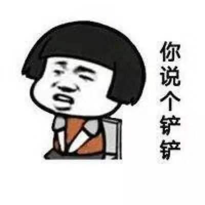 四川話懟人表情包