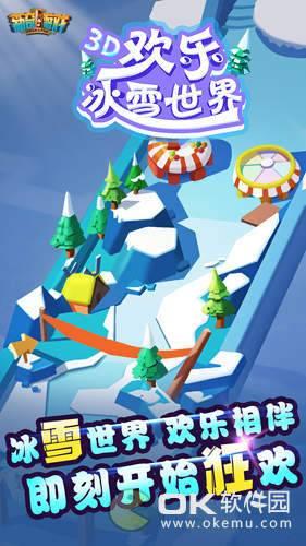 欢乐冰雪世界图1