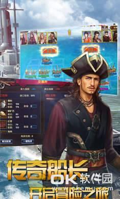 航海冒险家图3