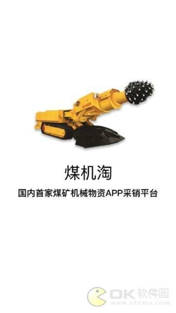 煤机淘图1