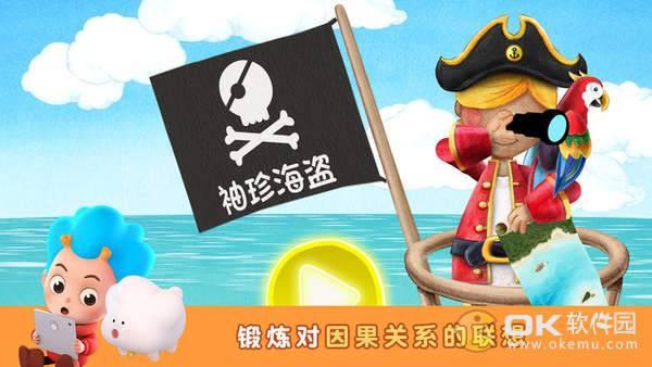 袖珍海盗图3