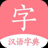 漢語詞典字典