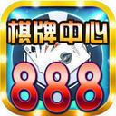 888棋牌中心