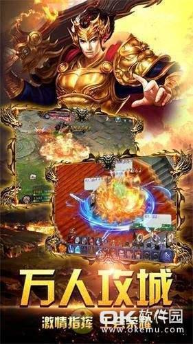 法神傳奇之怒圖3