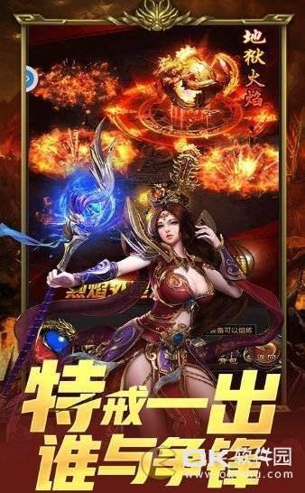 秦天火龍單職業圖1