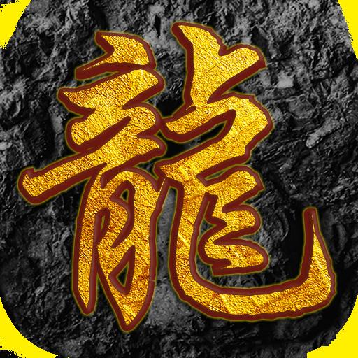 屠龙之怒九游版
