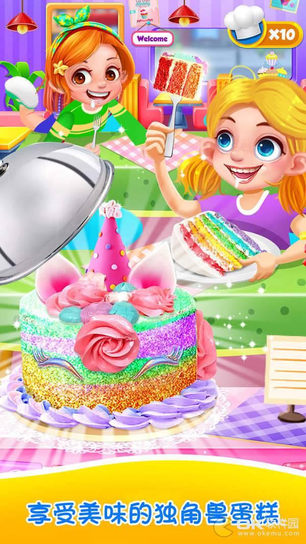 獨角獸蛋糕商店圖1