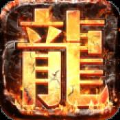1.80火龍戰神