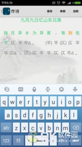 詩詞古韻圖3