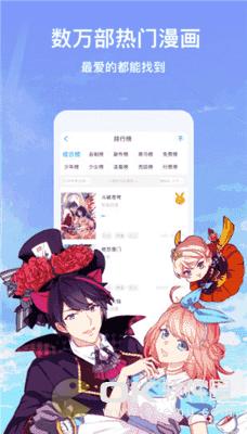 鶴羽漫畫圖3