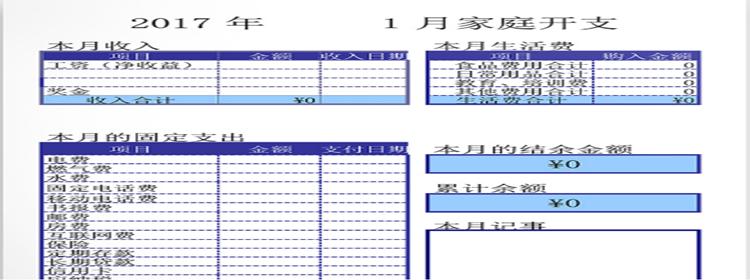 可以生成表格的记账软件推荐